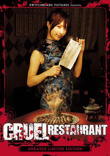 [MU] Cruel Restaurant (DVDRIP)